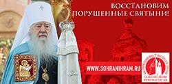 sohranihram